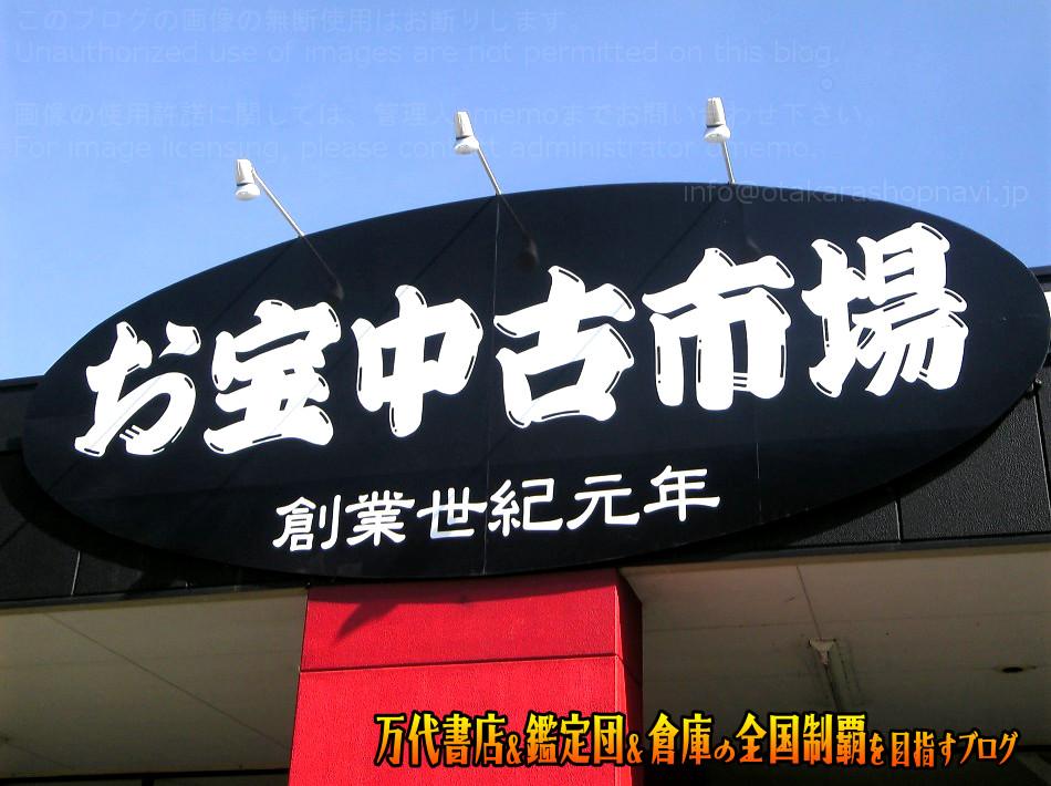 お宝中古市場沼津店2007-2