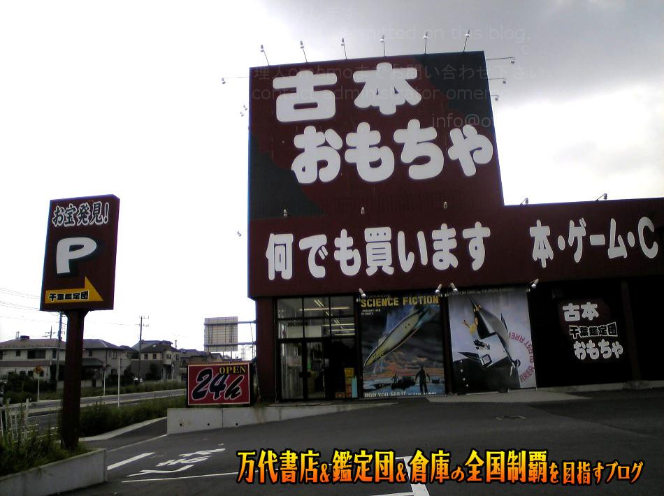 千葉鑑定団酒々井店200709-2