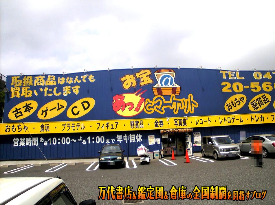 お宝あっとマーケット成田店2007-1