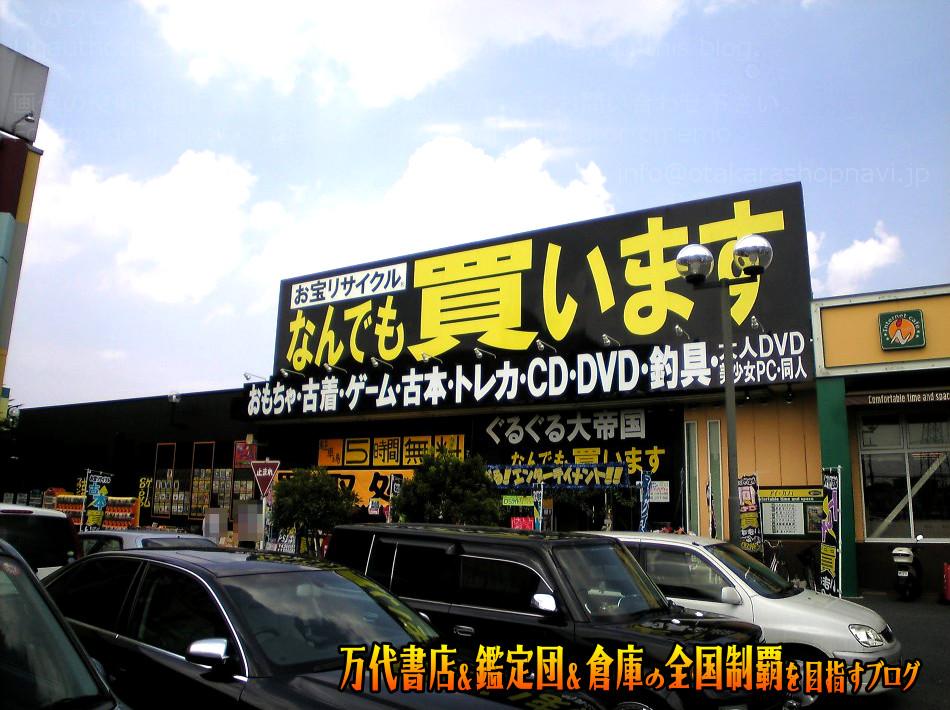 ぐるぐる大帝国入間店200709-1