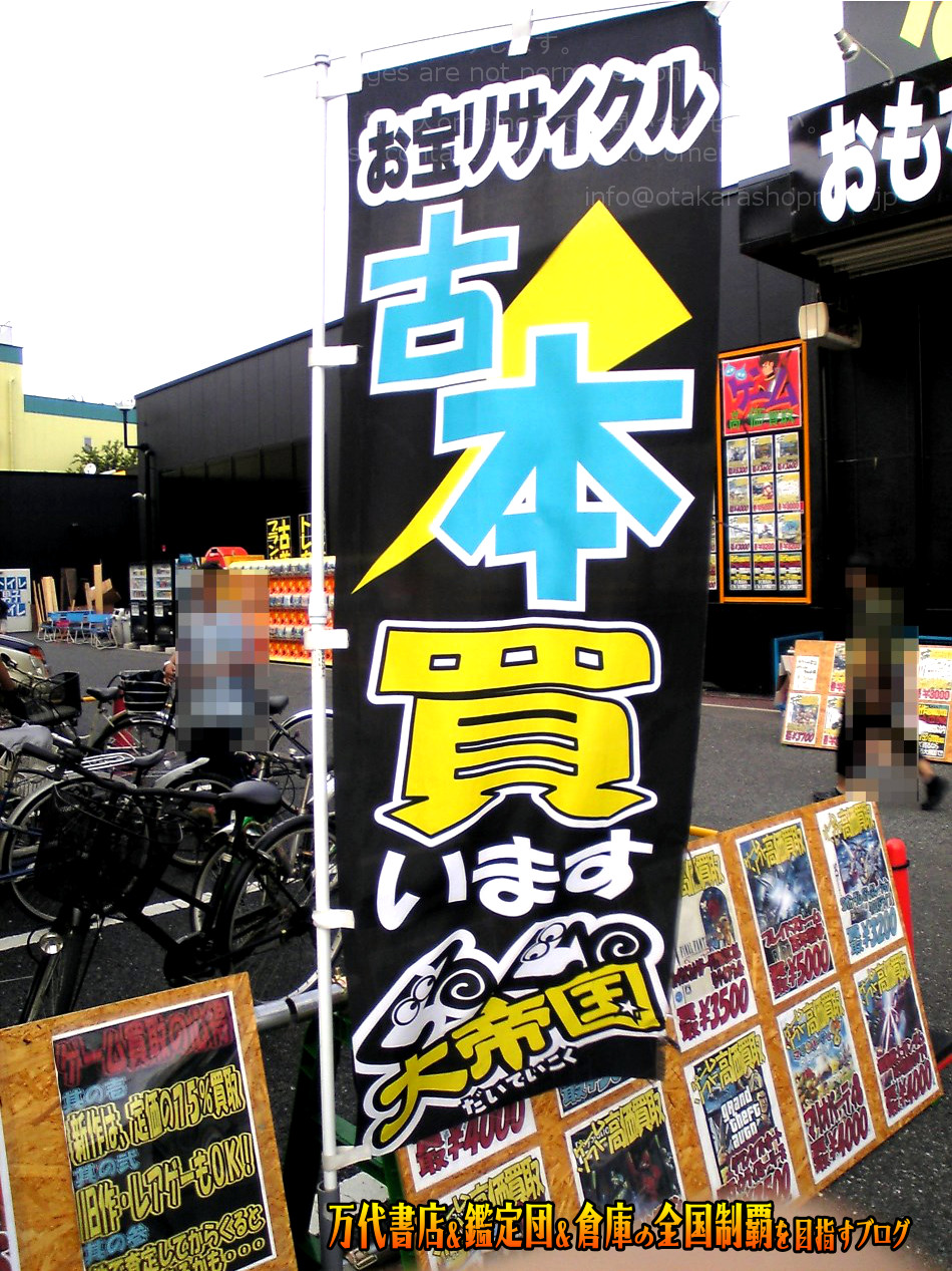 ぐるぐる大帝国入間店200709-2