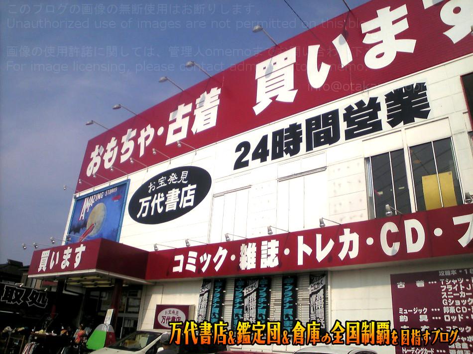 万代書店川越店200709-1