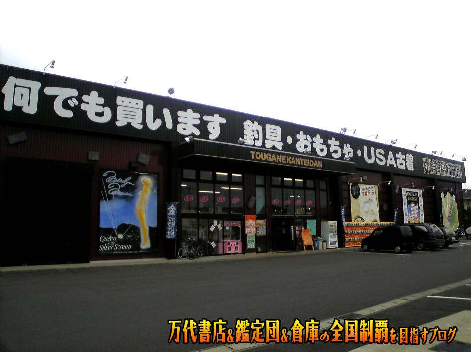 千葉鑑定団東金店200709-2