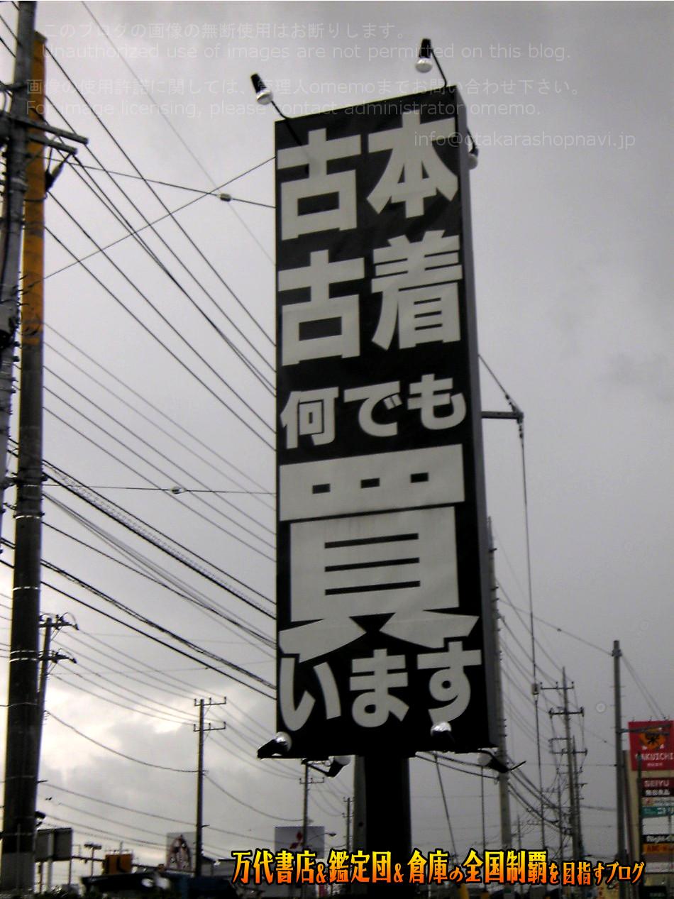 お宝中古市場守谷店200709-3