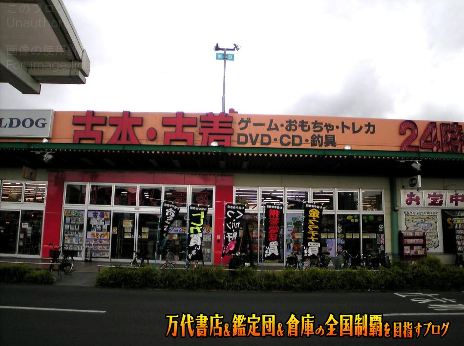 お宝中古市場守谷店200709-1