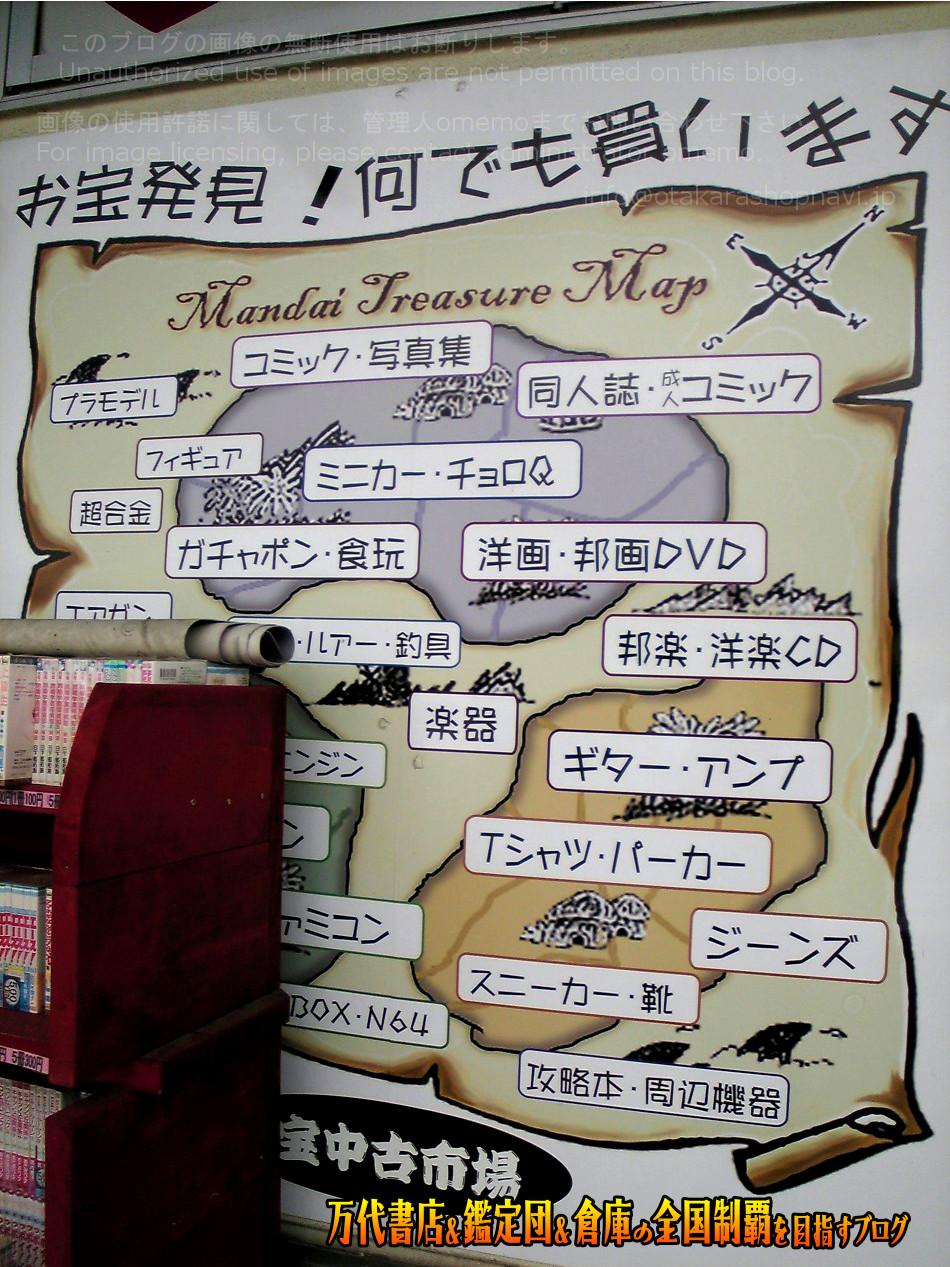 お宝中古市場守谷店200709-2