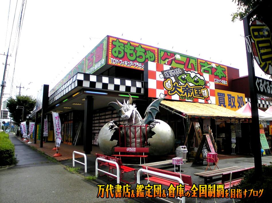 ぐるぐる大帝国牛久店200708