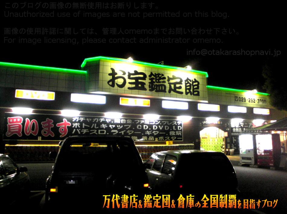 お宝鑑定館水戸店200709-1