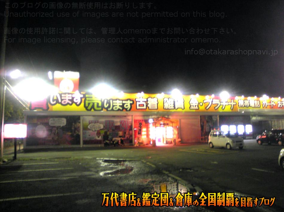 ドッポ佐野店200709-1