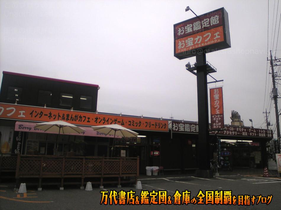 お宝鑑定館桐生店200709-1