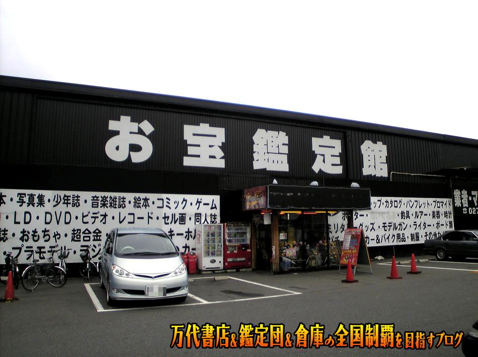 お宝鑑定館伊勢崎店200709
