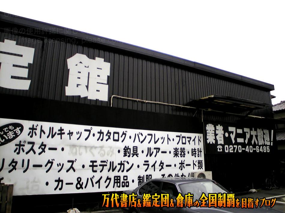 お宝鑑定館伊勢崎店200709-2