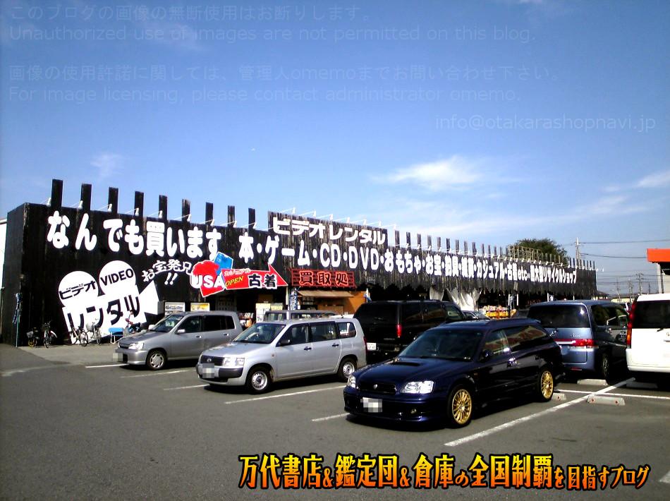 千葉鑑定団千葉北店200711-1