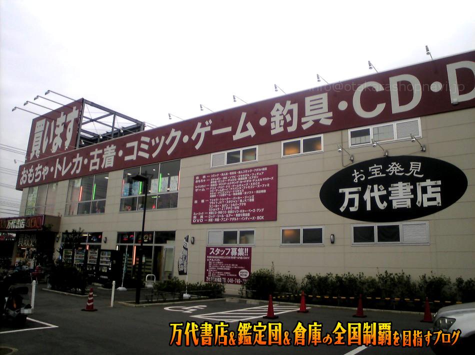 万代書店岩槻店200711-1