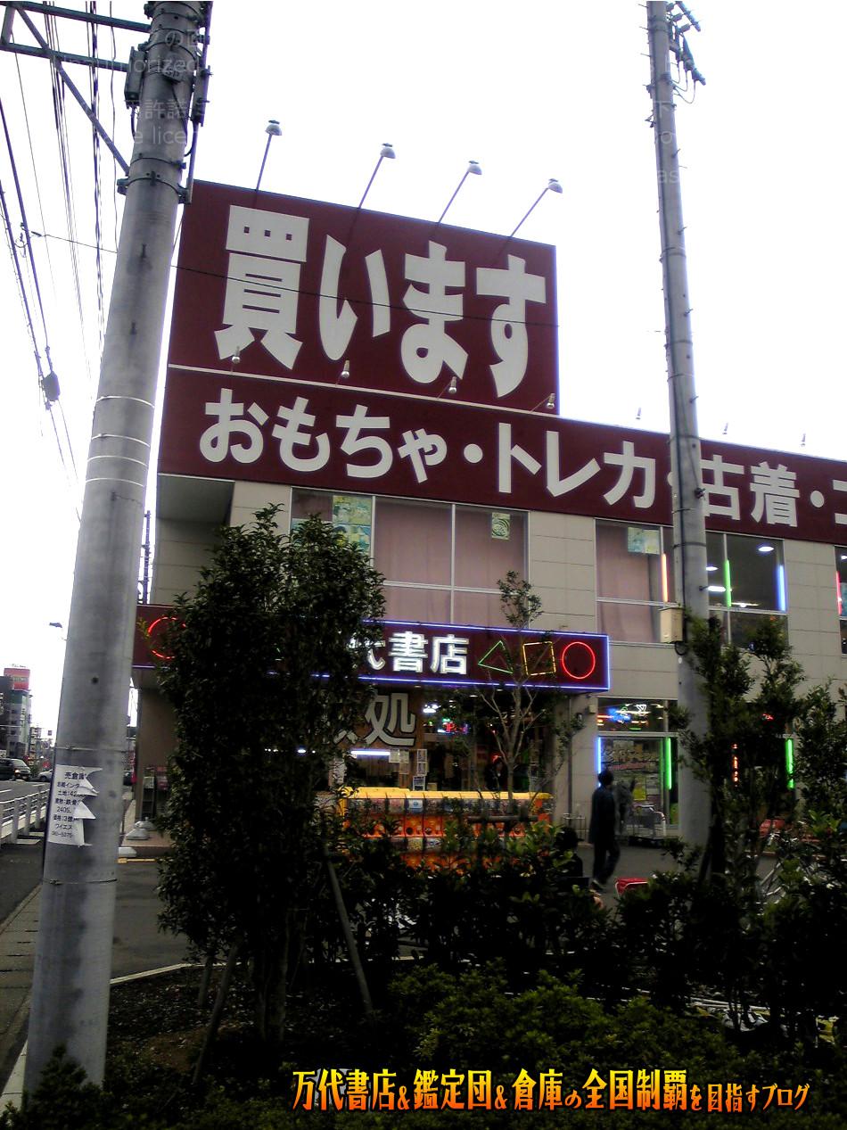 万代書店岩槻店200711-2