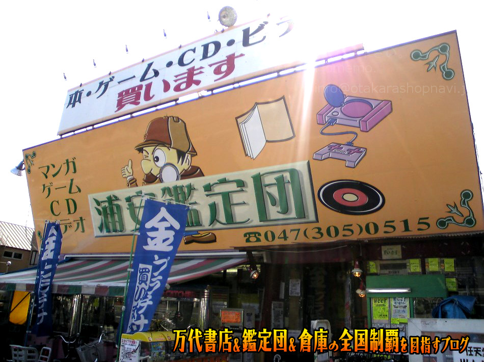 浦安鑑定団200711