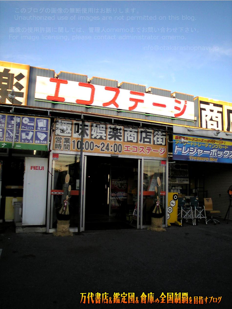 エコステージ200802-4
