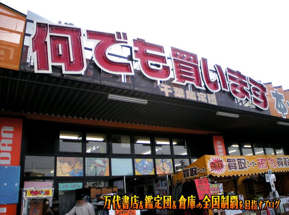 千葉鑑定団湾岸習志野店200801-1