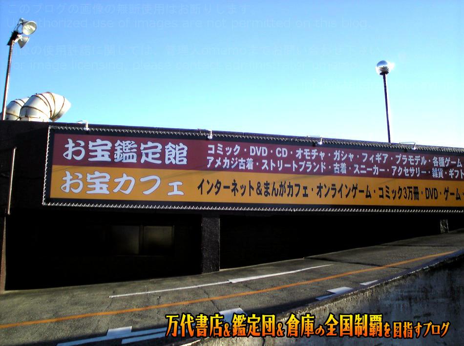 お宝鑑定館桐生店200802-1