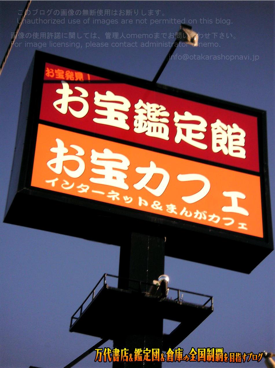 お宝鑑定館桐生店200802-2