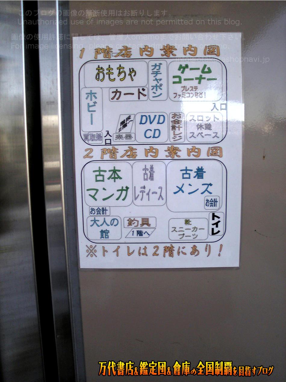 万代書店岩槻店200802-2