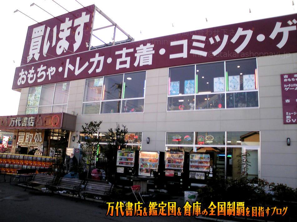 万代書店岩槻店200802-1