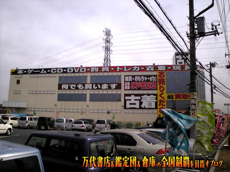 水戸鑑定団200802-5