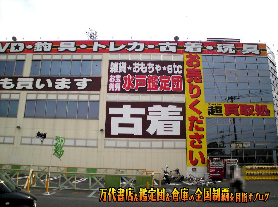 水戸鑑定団200802-2