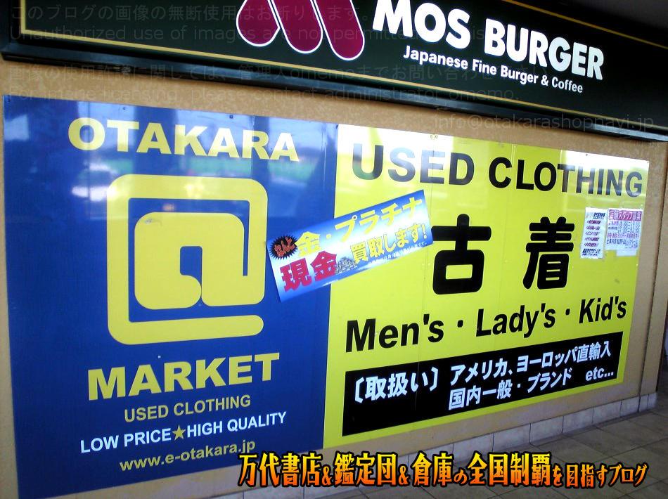 お宝あっとマーケット鎌ヶ谷店200802-1