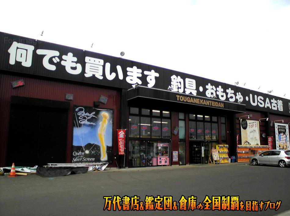 千葉鑑定団東金店200802-1