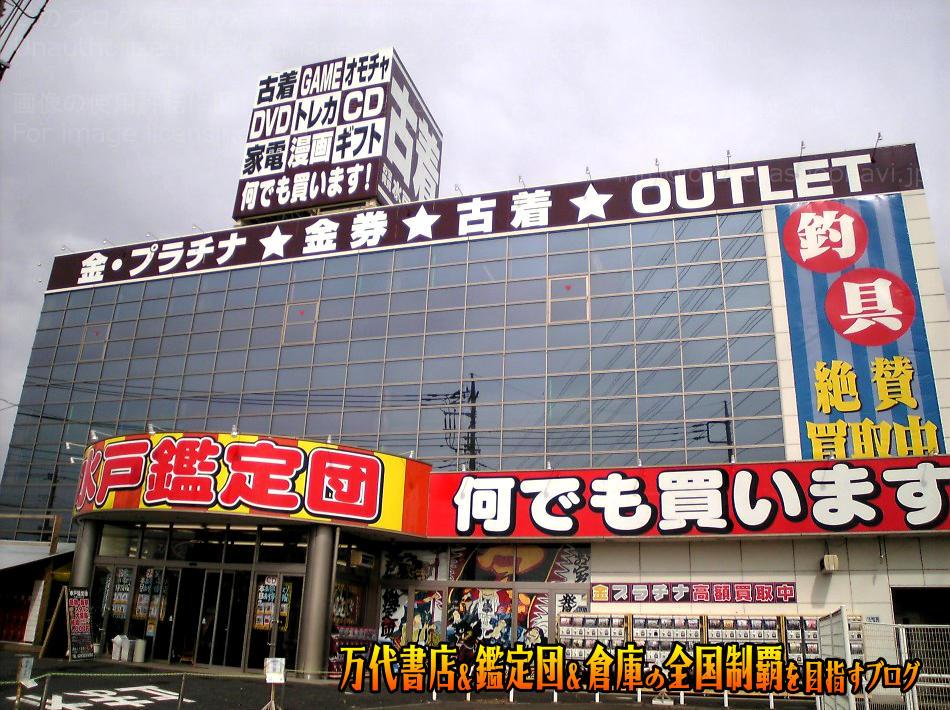 水戸鑑定団200802-1