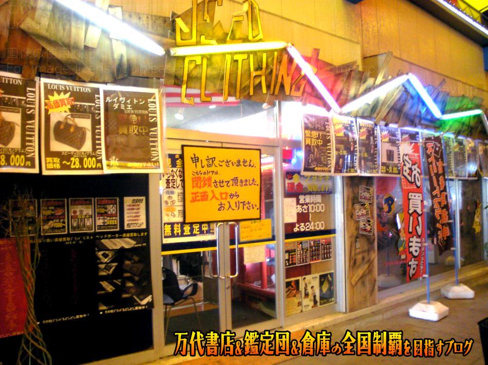 お宝あっとマーケット鎌ヶ谷店200802-2