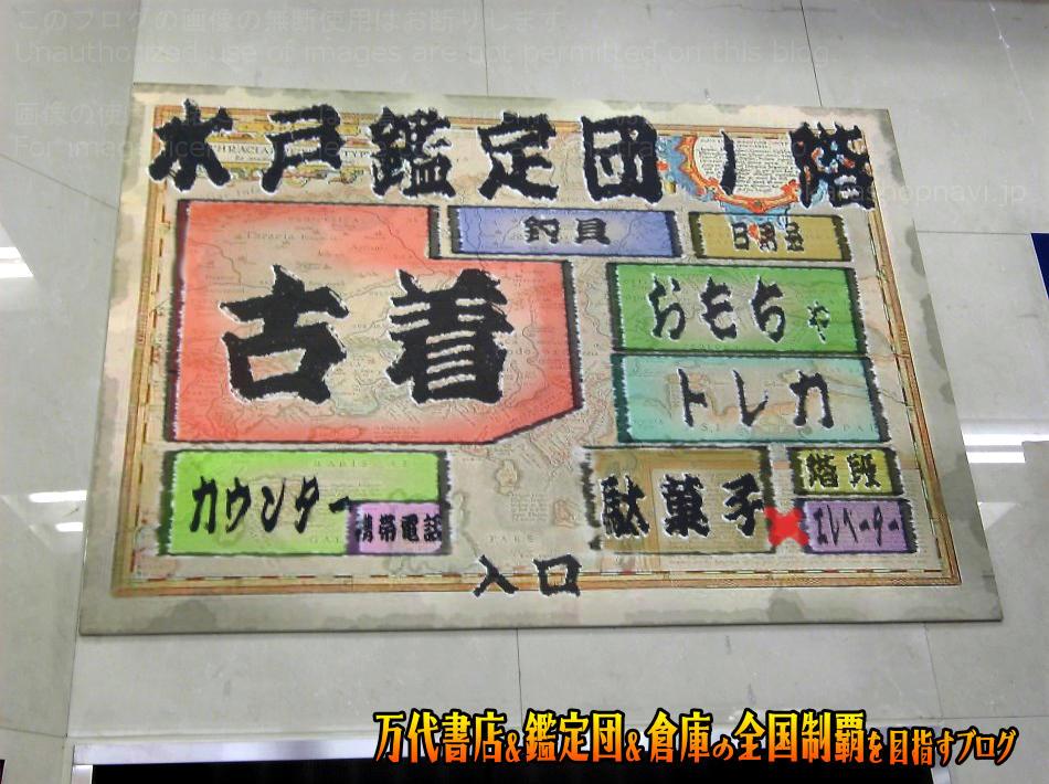 水戸鑑定団200802-3