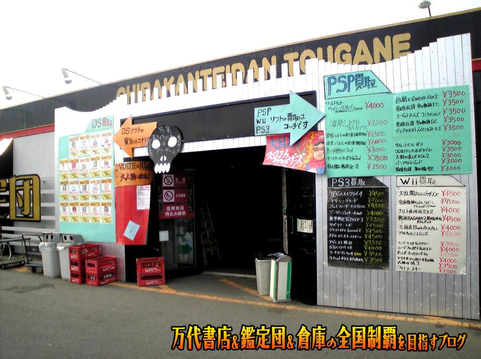 千葉鑑定団東金店200802-3