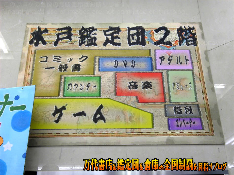 水戸鑑定団200802-4