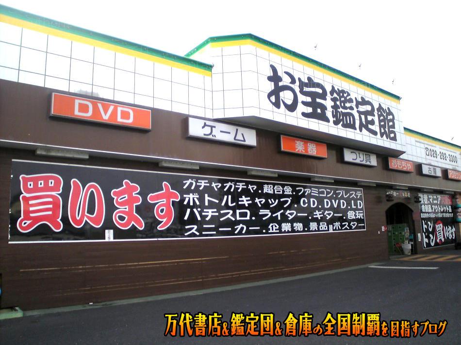 お宝鑑定館水戸店200802-1