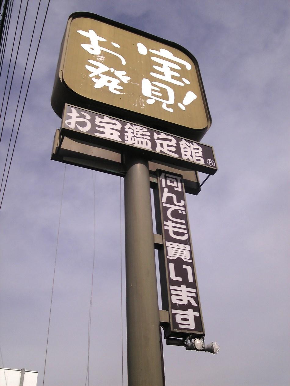お宝鑑定館水戸店200802-3