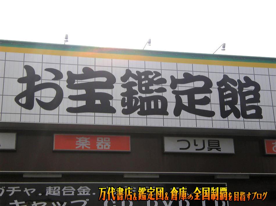 お宝鑑定館水戸店200802-4