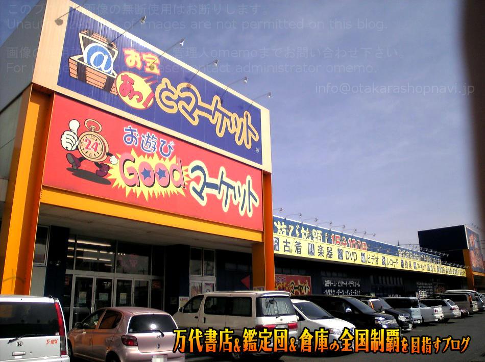 お宝あっとマーケット土浦北店200802-2