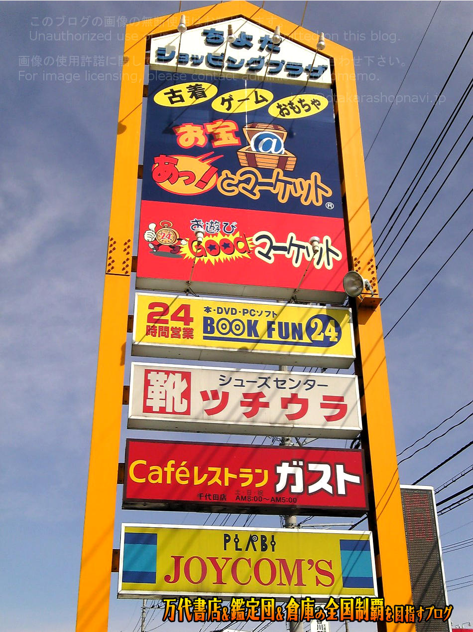 お宝あっとマーケット土浦北店200802-3