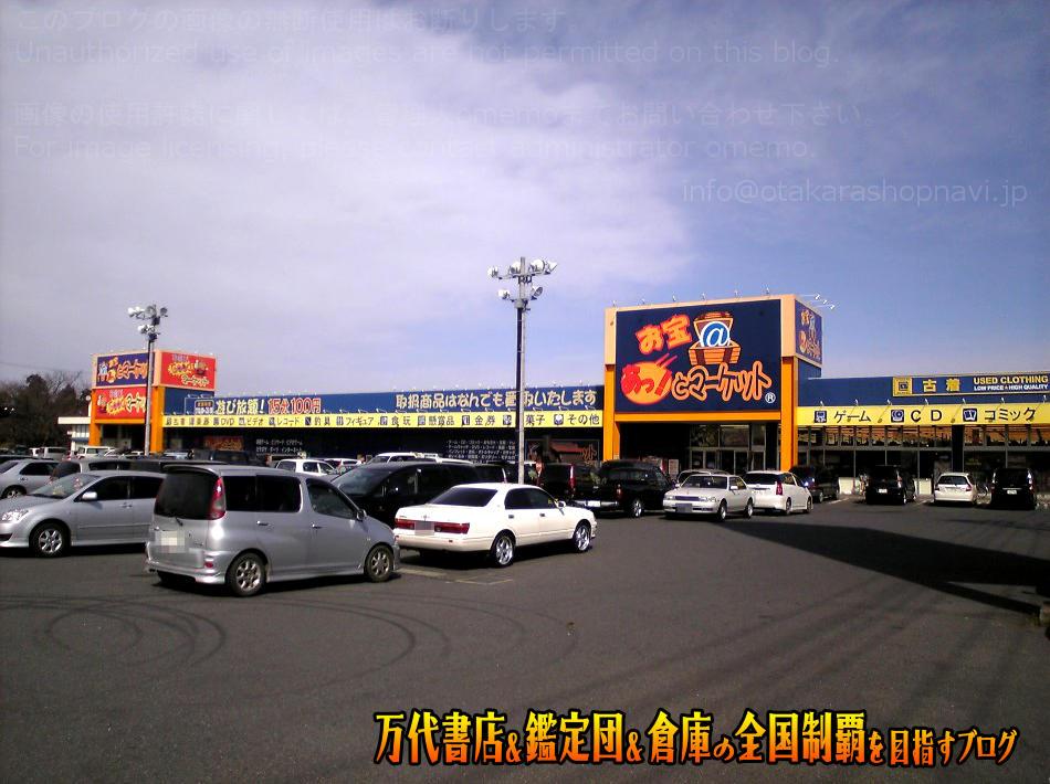 お宝あっとマーケット土浦北店200802-1