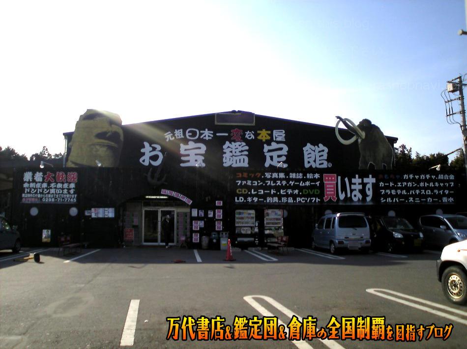 お宝鑑定館牛久店200802-1