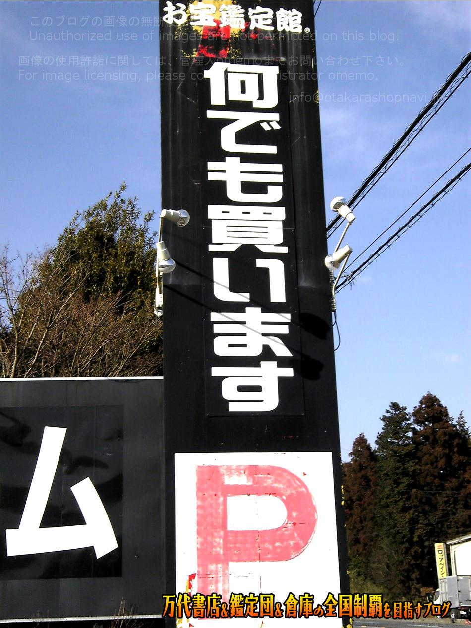 お宝鑑定館牛久店200802-3