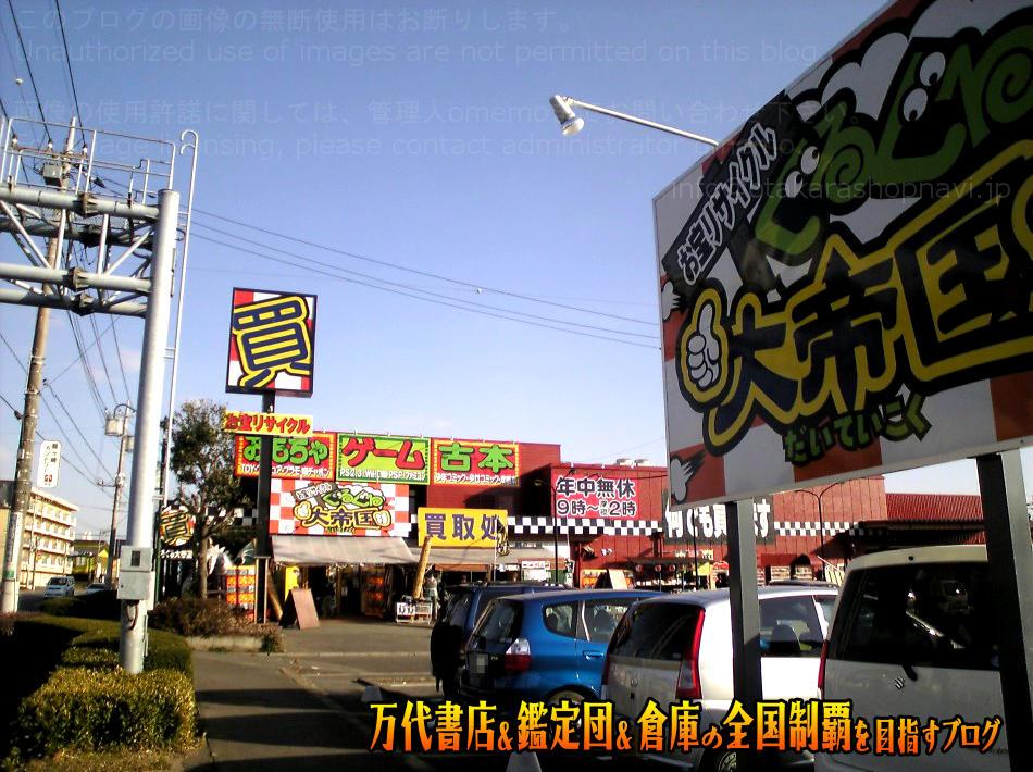 ぐるぐる大帝国牛久店200802-2