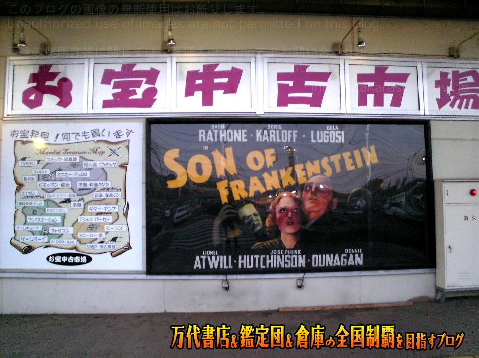 お宝中古市場守谷店200802-1