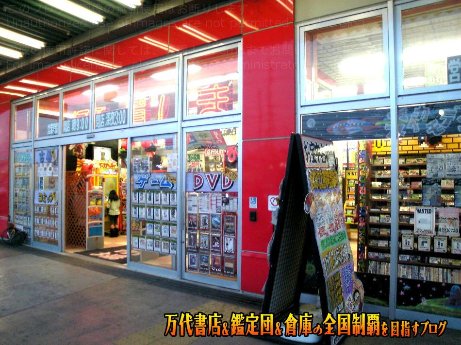 お宝中古市場守谷店200802-2