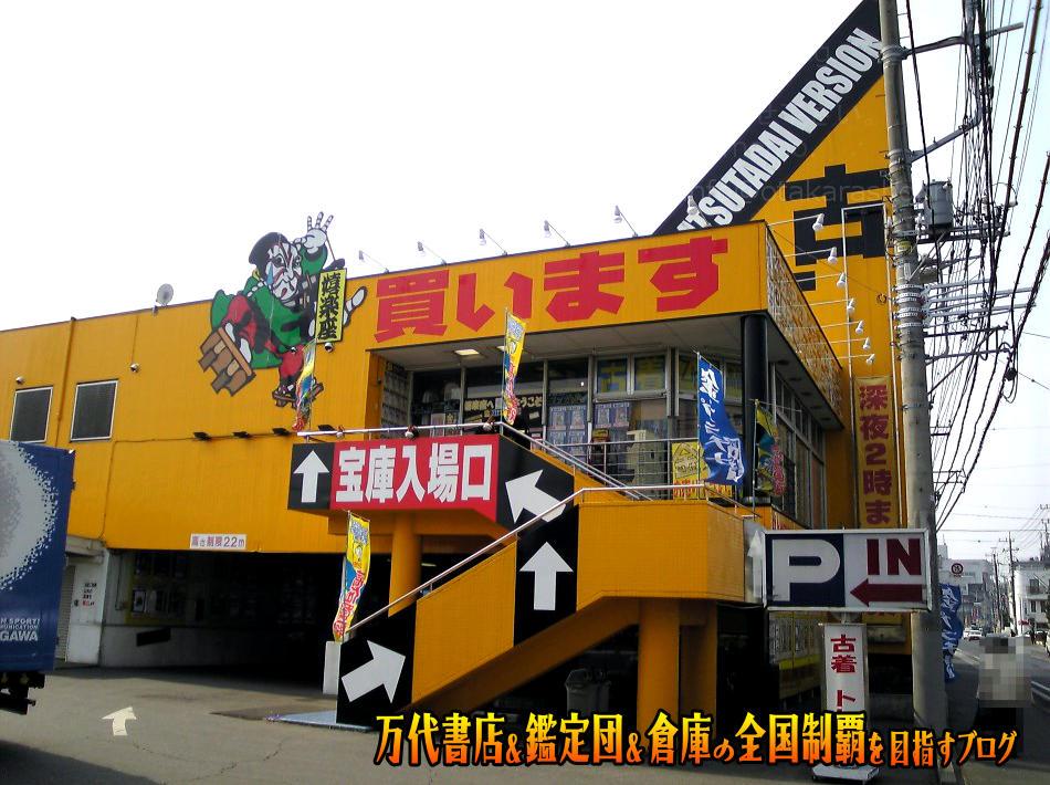 嬉楽座勝田台店200802-2