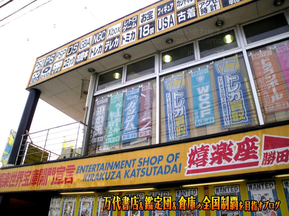 嬉楽座勝田台店200802-4