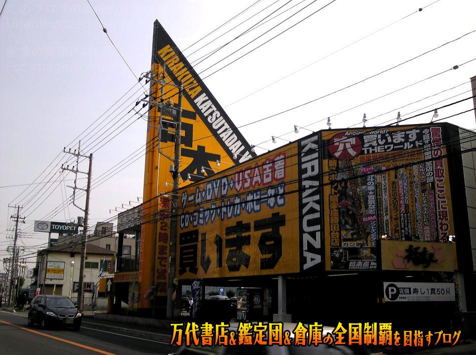 嬉楽座勝田台店200802-1