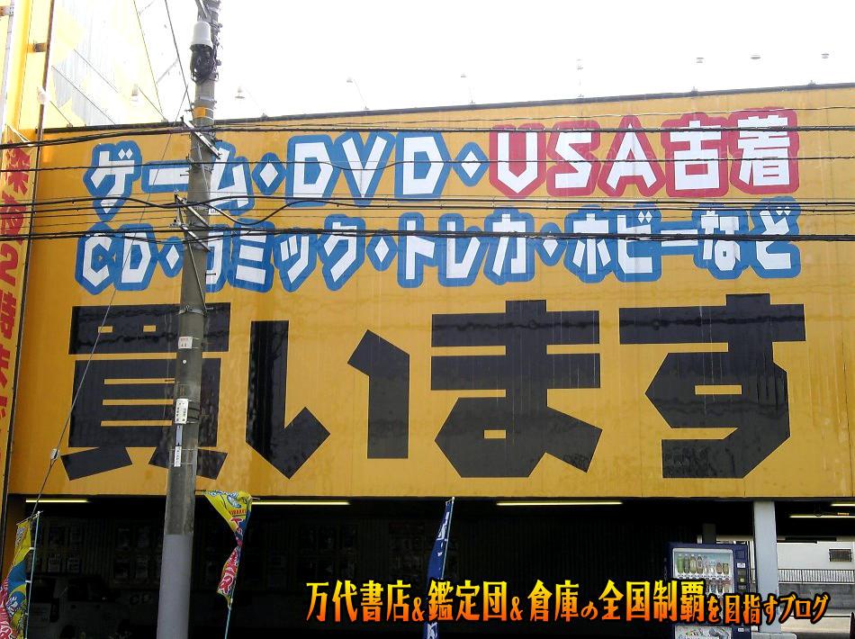 嬉楽座勝田台店200802-3